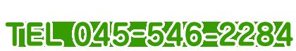 お電話でのご予約・お問い合わせ TEL:045-546-2284